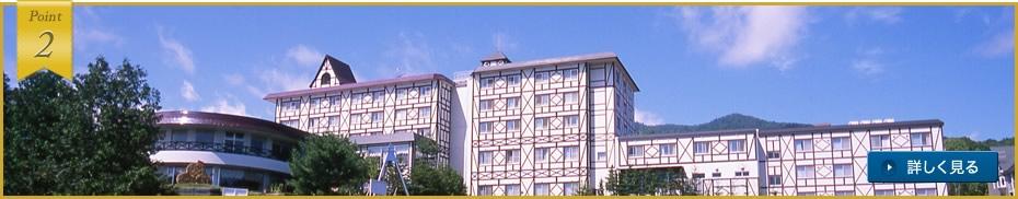 スイス風の外観が印象的な、小高い丘に建つホテル。美しいパノラマをホテルでも堪能。