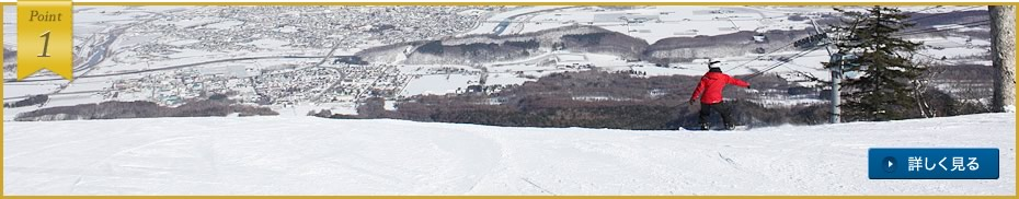 富良野スキー場「北の峰ステーション」まで徒歩2分と快適アクセス♪