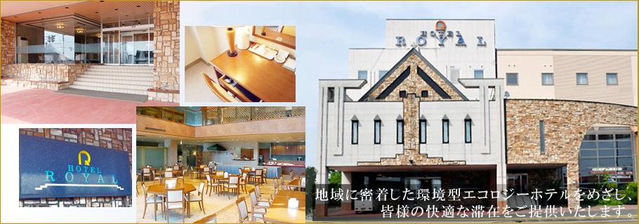 地域に密着した環境型エコロジーホテルをめざし、皆様の快適な滞在をご提供致します。