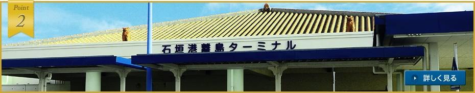 離島ターミナルまですぐ