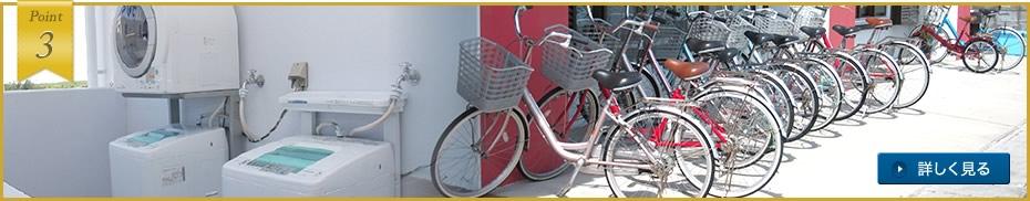 自転車レンタルが無料 コインランドリーが無料