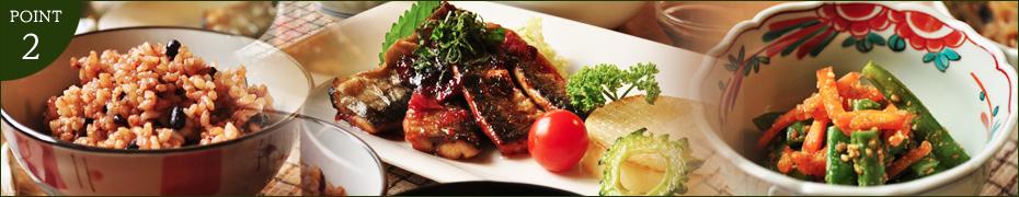 医食同源に基づいた栄養豊富で美味しいお食事