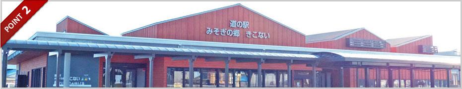 木古内観光をもっと楽しく!道の駅「みそぎの郷 きこない」