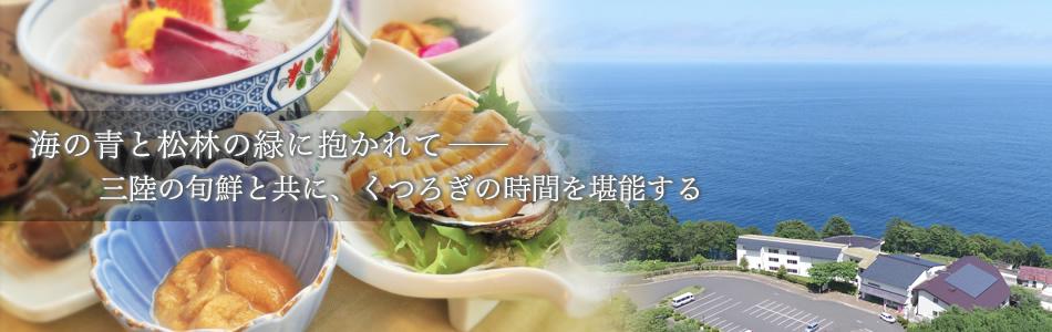 海の青と松林の緑に抱かれて――三陸の旬鮮と共に、くつろぎの時間を堪能する