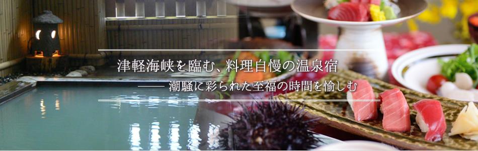 津軽海峡を臨む、料理自慢の温泉宿 ――潮騒に彩られた至福の時間を愉しむ