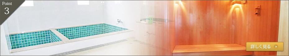 施設内には旅の疲れを癒す、大浴場&サウナを完備。