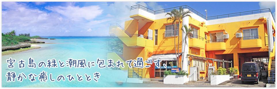 宮古島ペンション オレンジBOX