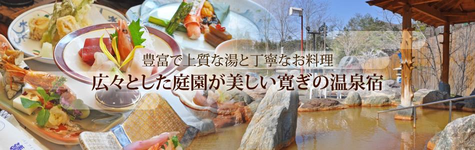 豊富で上質な湯と丁寧なお料理 広々とした庭園が美しい寛ぎの温泉宿
