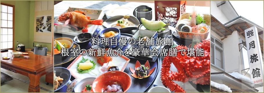 料理自慢の老舗旅館 根室の新鮮魚介を豪華会席膳で堪能 照月旅館