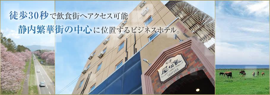 徒歩30秒で飲食街へアクセス可能。静内繁華街の中心に位置するビジネスホテル。