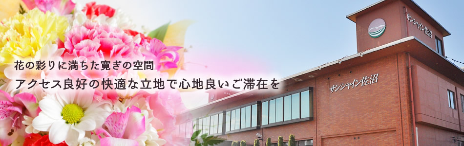 花の彩りに満ちた寛ぎの空間 ――アクセス良好の快適な立地で心地良いご滞在を