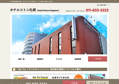 ホテルコトニ札幌