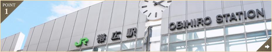JR帯広駅より徒歩3分!国道236号線沿いの好立地