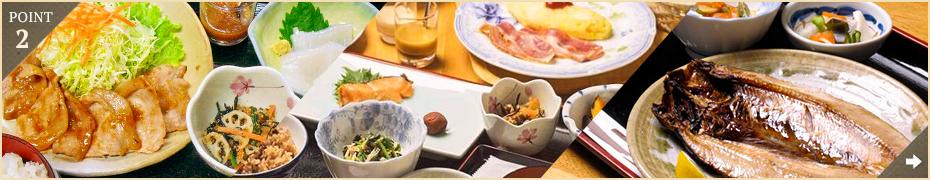 栄養バランス・ボリュームが好評の家庭的なお食事は部屋食OK!