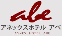 アネックスホテルアベ