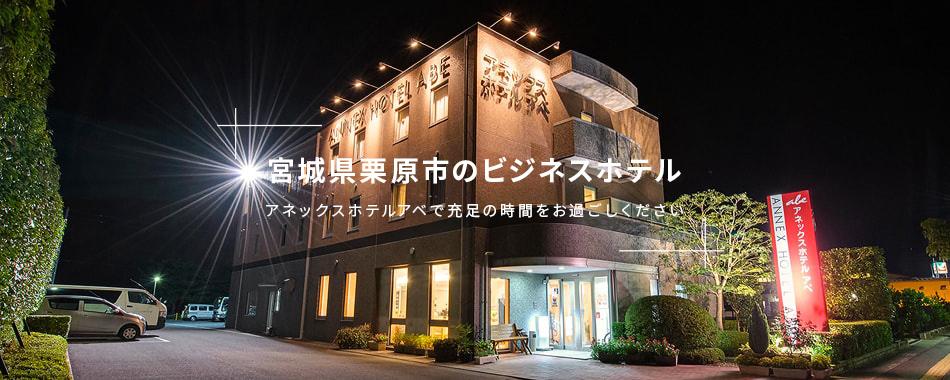 宮城県栗原市のビジネスホテル アネックスホテルアベで充足の時間をお過ごしください
