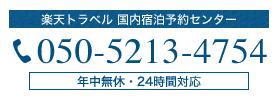 楽天トラベル国内宿泊予約センター 050-5213-4754(年中無休・24時間受付)
