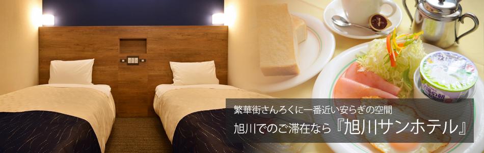 繁華街さんろくに一番近い安らぎの空間 旭川でのご滞在なら『旭川サンホテル』