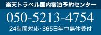 楽天トラベル国内宿泊予約センター 050-5213-4754(24時間対応・365日年中無休受付