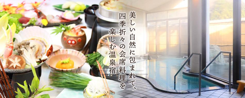 美しい自然に包まれて、四季折々の会席料理を楽しむ温泉宿
