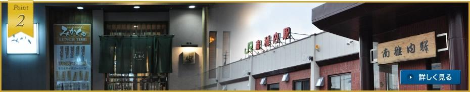 繁華街へのアクセス良好、JR南稚内駅へも徒歩5分。ビューポイントも盛り沢山