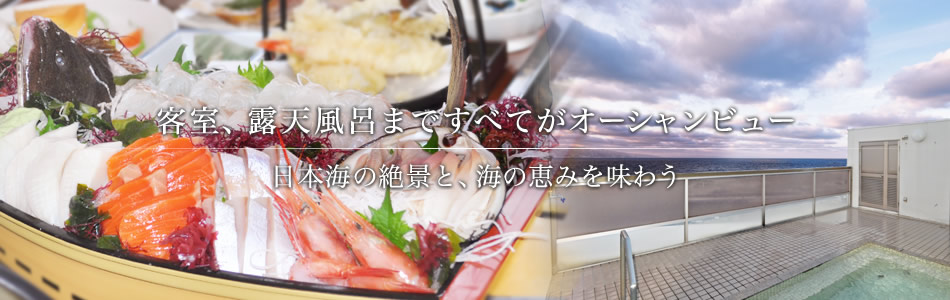 客室、露天風呂まですべてがオーシャンビュー 日本海の絶景と、海の恵みを味わう