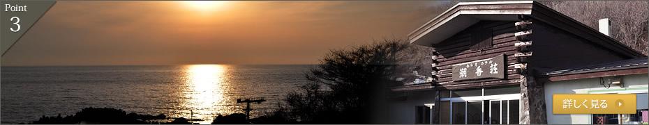美しい海岸線に彩られた積丹半島で、くつろぎのひと時を過ごす