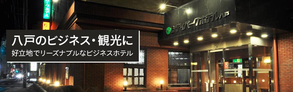 八戸のビジネス・観光に 好立地でリーズナブルなビジネスホテル