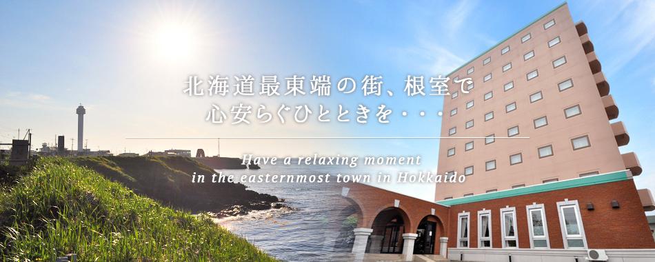 北海道最東端の街、根室で心安らぐひとときを・・・