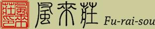 風来荘 Fu-rai-sou