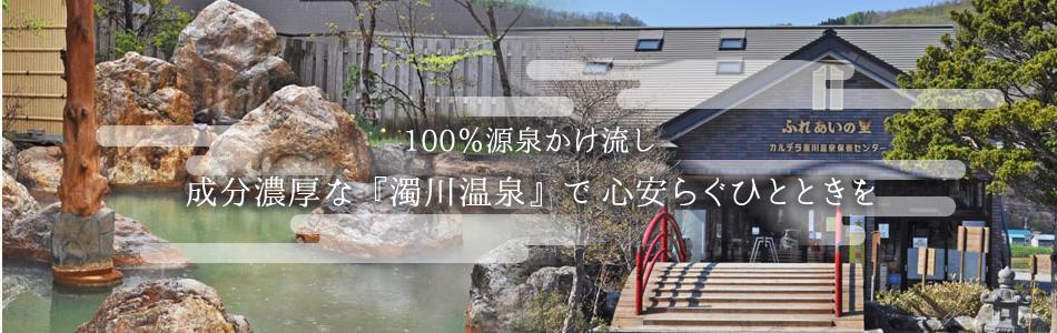 100%源泉かけ流し 成分濃厚な『濁川温泉』で心安らぐひとときを