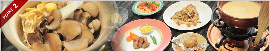 洋風・和風、選べる夕食コースが嬉しい!地元食材に舌鼓。