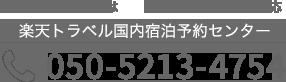 楽天トラベル国内宿泊予約センター 050-2017-8989(年中無休・24時間受付)