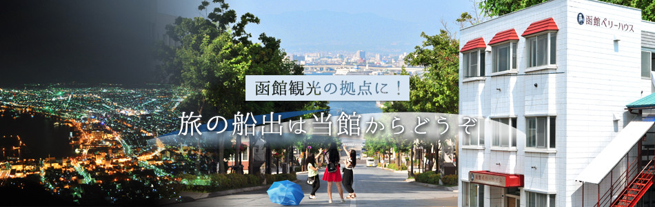 函館観光の拠点に!旅の船出は当館からどうぞ