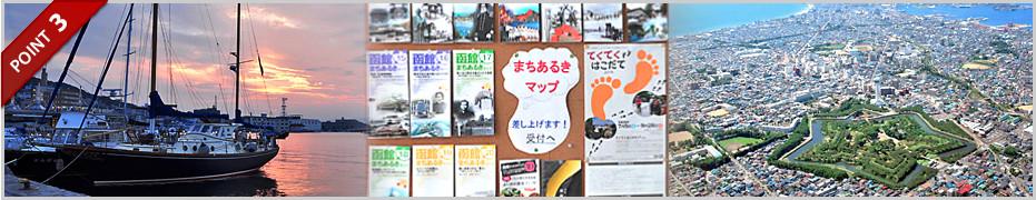 函館観光は当館にお任せください!お客様の旅のお手伝いをさせていただきます♪