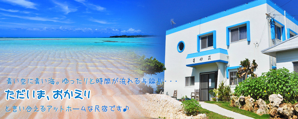 青い空に青い海。ゆったりと時間が流れる与論島・・・ ただいま、おかえりと言い合えるアットホームな民宿です♪