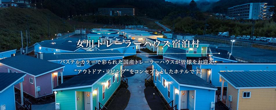 """女川トレーラーハウス宿泊村 パステルカラーで彩られた国産トレーラーハウスが皆様をお迎え。""""アウトドア・リビング""""をコンセプトとしたホテルです。"""