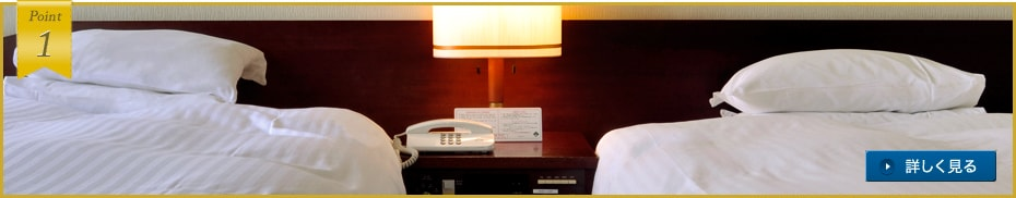 ビジネスに、観光に…ホテルアイリスで過ごすくつろぎの時間