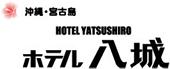 沖縄・宮古島 ホテル八城