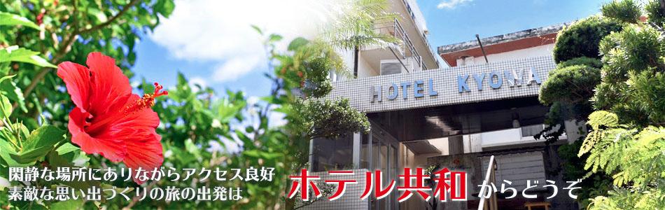 ホテル共和<宮古島> 宿泊予約【楽天トラベル】