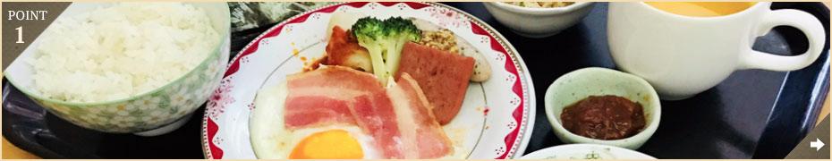 品数豊富なやさしい料理で好評をいただいている朝食バイキング