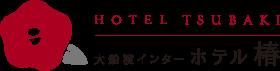 大船渡インター ホテル椿