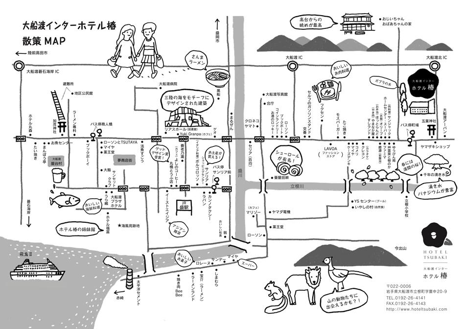 大船渡インターホテル椿 散策マップ