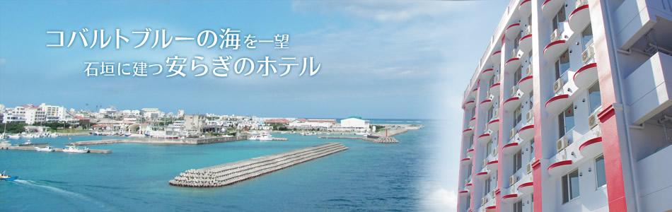コバルトブルーの海を一望 石垣に建つ安らぎのホテル