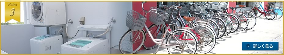 自転車レンタル無料!コインランドリー完全設備♪