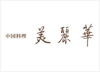 中国料理 美麗華ロゴ