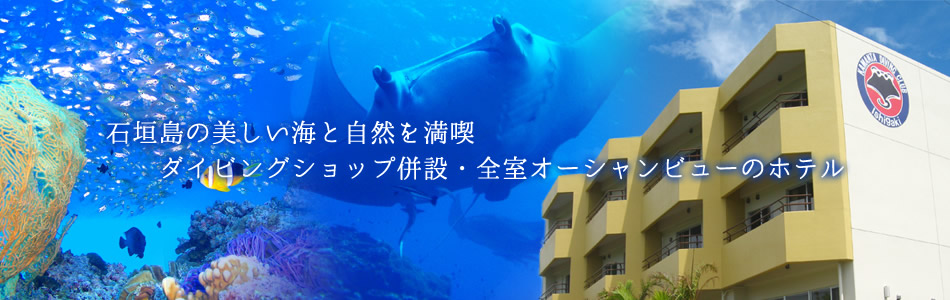 石垣島の美しい海と自然を満喫 ダイビングショップ併設・全室オーシャンビューのホテル