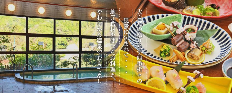 大自然の織りなす四季折々の風景に包まれて・・・地元食材を使ったお料理と、やわらかな温泉でおもてなし