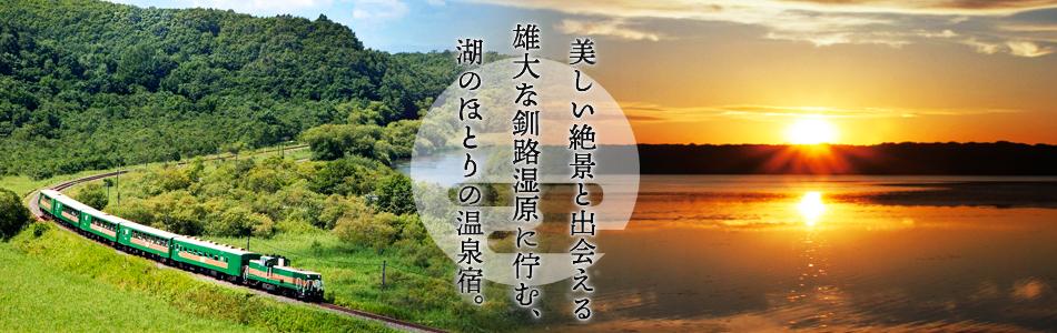 美しい絶景と出会える雄大な釧路湿原に佇む、湖のほとりの温泉宿。