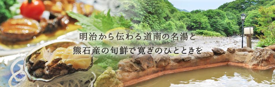 明治から伝わる道南の名湯と熊石産の旬鮮で寛ぎのひとときを